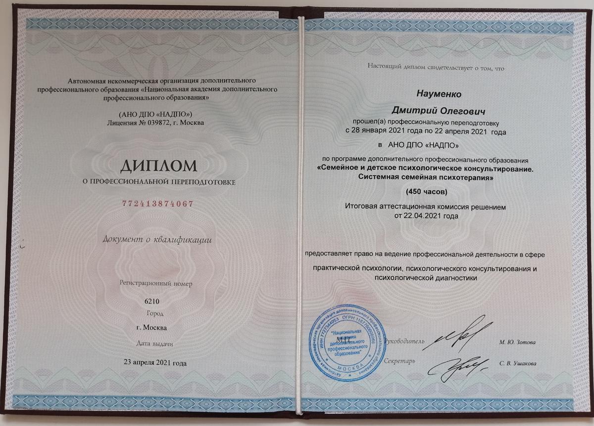 Дмитрий Науменко - диплом системного семейного психотерапевта