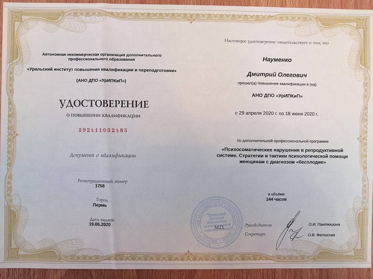 """Дмитрий Науменко - удостоверение """"Психосоматика бесплодия"""""""