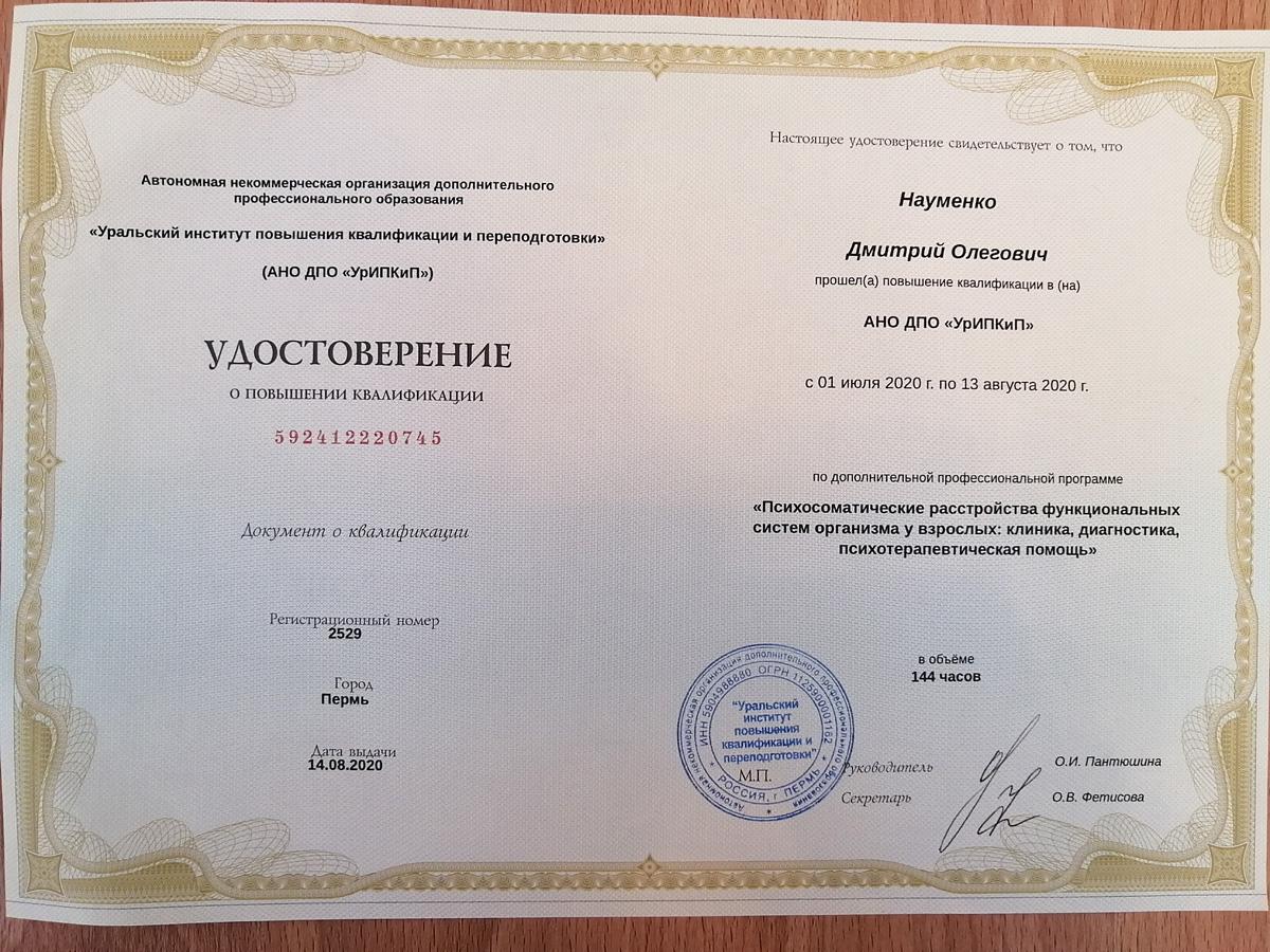 """Дмитрий Науменко - удостоверение """"Психосоматика функциональных систем"""""""