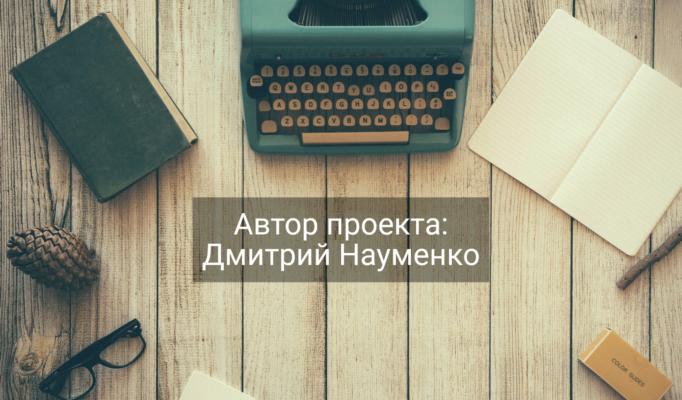 Об авторе и проекте (Дмитрий Науменко: Система Любви)