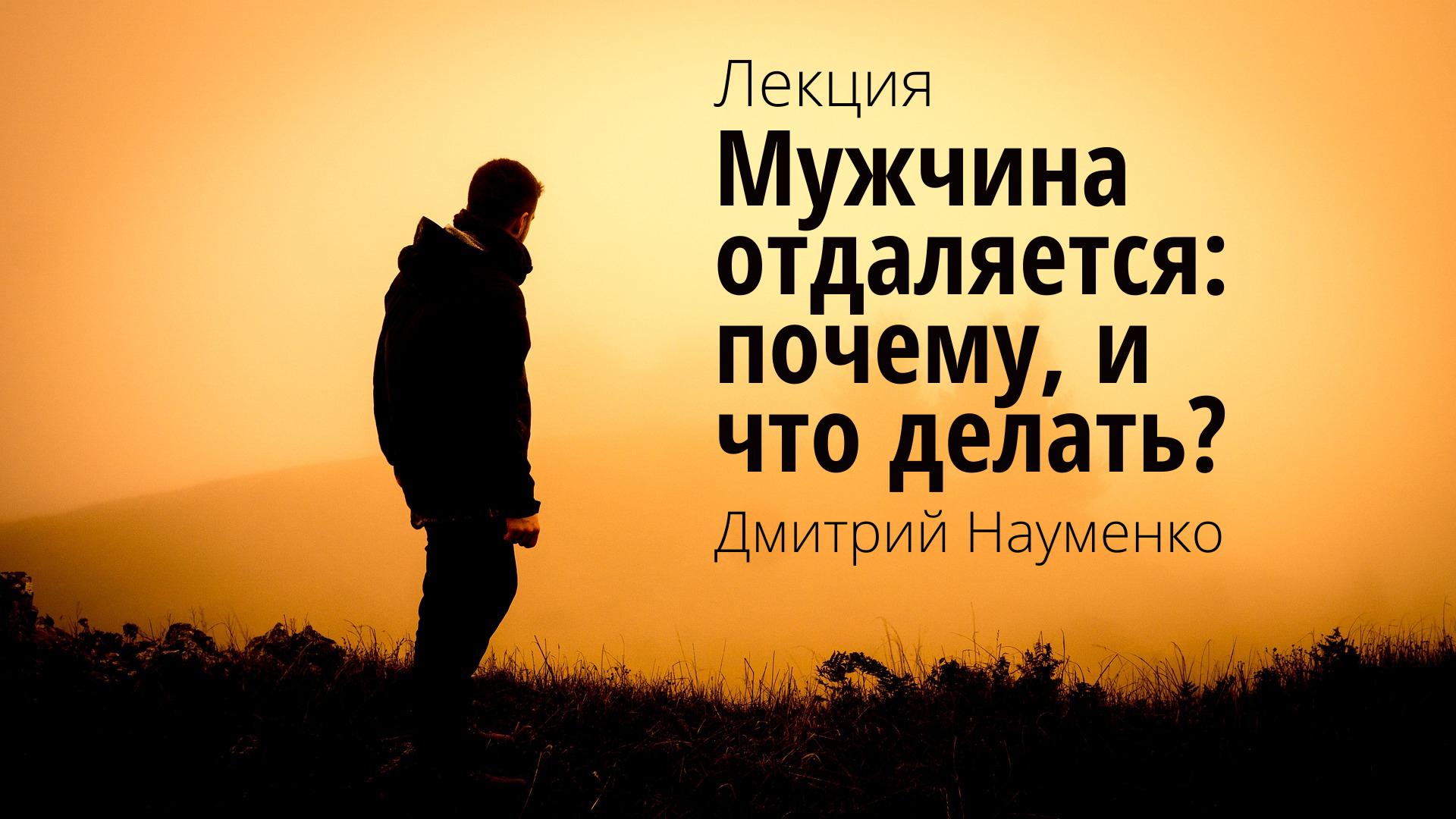 Дмитрий Науменко - Мужчина отдаляется: почему, и что делать?