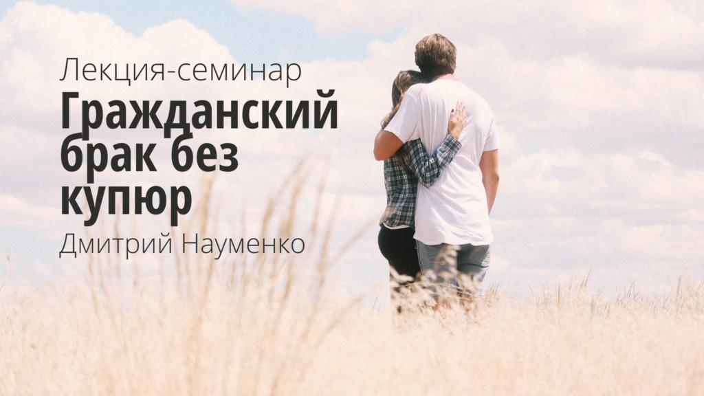 """Лекция-семинар """"Гражданский брак без купюр"""""""