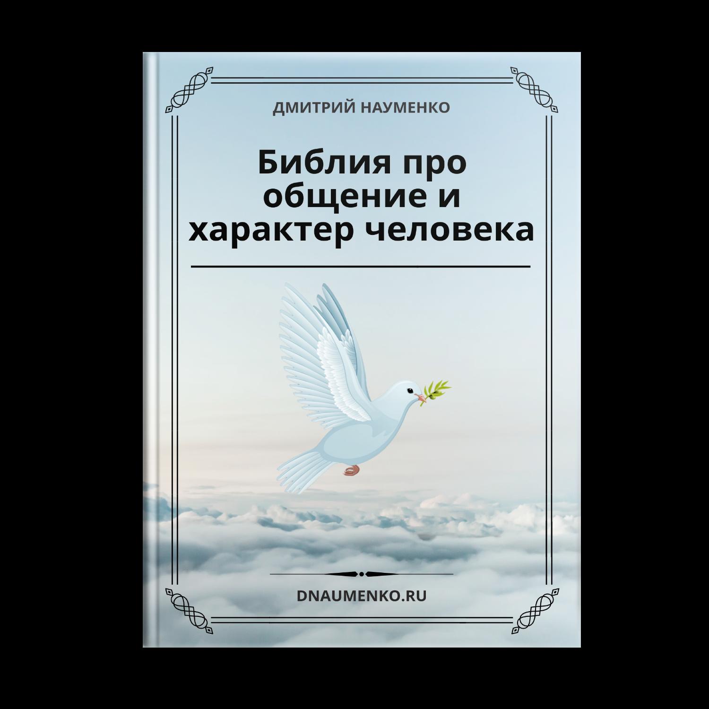"Книга ""Библия про общение и характер человека"""