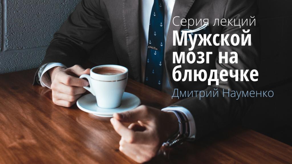 """Серия лекций """"Мужской моз на блюдечке"""""""