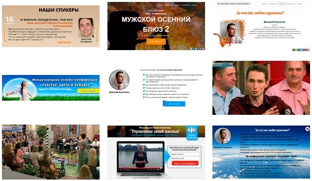 Дмитрий Науменко - конференции
