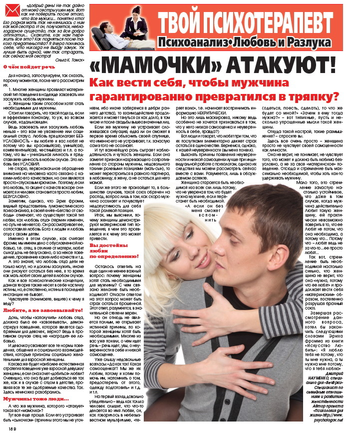 Дмитрий Науменко - публикации