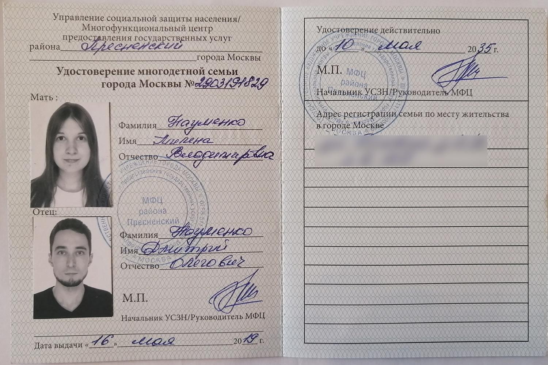 Дмитрий Науменко - удостоверение многодетной семьи