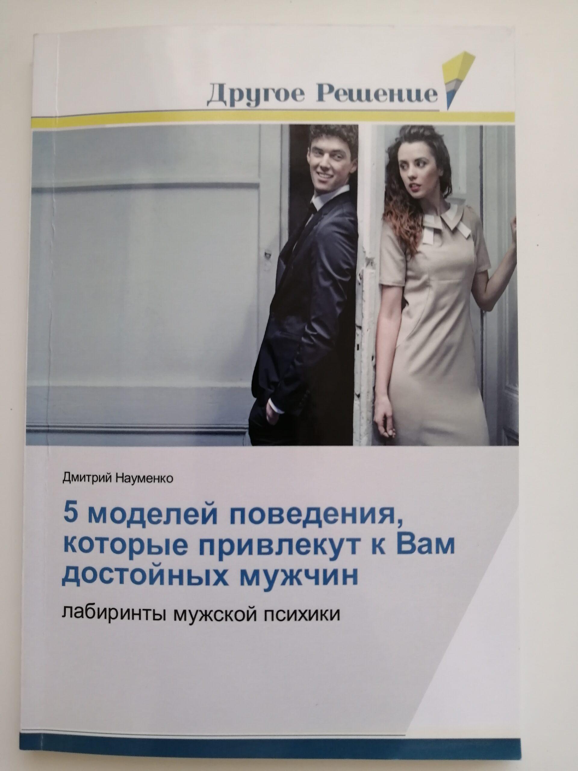 Дмитрий Науменко - 5 моделей поведения, которые привлекут к вам достойных мужчин