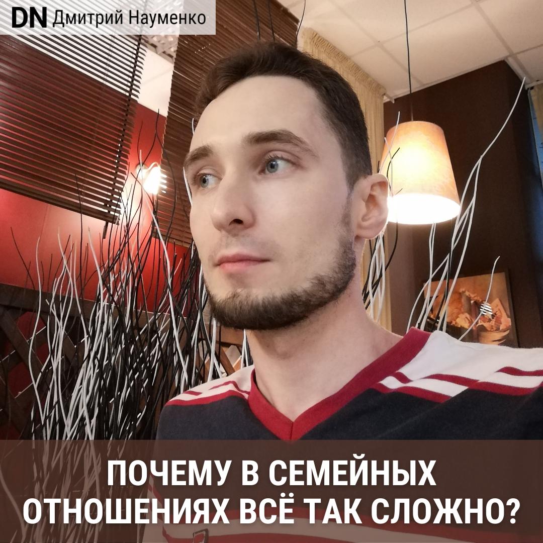 Почему в семейных отношениях все так сложно - Дмитрий Науменко