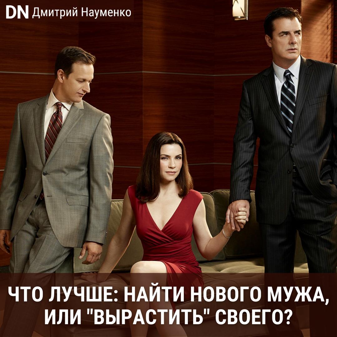 """Что лучше: найти нового мужа или """"вырастить"""" своего? - Дмитрий Науменко"""