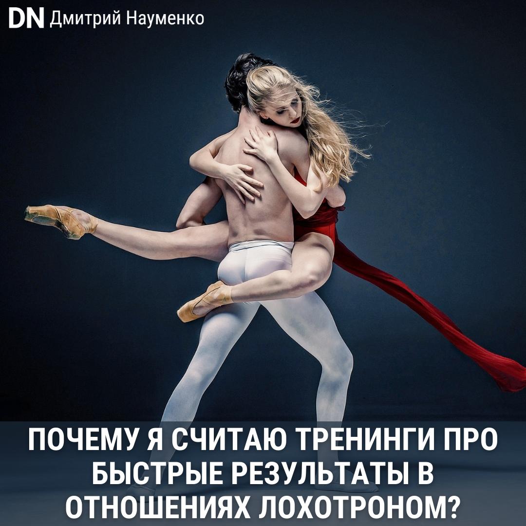 Почему я считаю тренинги про быстрые результаты в отношениях лохотроном? - Дмитрий Науменко